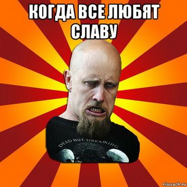 Мем про Славу.